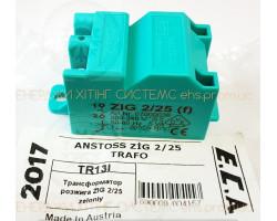 Трансформатор розжига Anstoss ZIG 2/25 зеленый 0504501