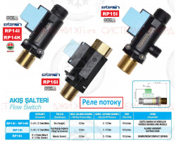 Датчик протока, Реле потока DEMRAD Compact колонка  / GTE ; Производитель : GTE / BITRON - Код товара : RP16I