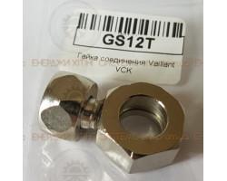 Шпилька (втулка) Гайка соединения Vaillant VCK ; Производитель : EHS - Код товара : GS12T