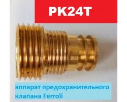 Вкладыш латунный клапана предохранительного, сердечник - сердцевина - элемент, аппарат предохранительного клапана латунный Ferroli