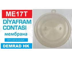 Мембрана DEMRAD HK прозрачный диаметр 64 мм