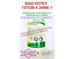 Промывка , жидкость предназначенная для очистки водопроводных труб, котлов, теплообменников ; Производитель : GREEN PRO - Код товара : OJ10G