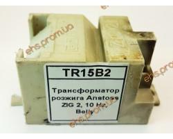 Трансформатор розжига Anstoss ZIG 2, 10 Hz, Beliy, Б/У  ; Производитель : ANSTOSS ZIG - Код товара : TR15B2
