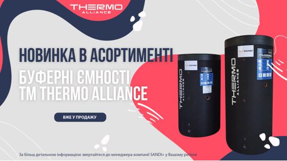 Буферные емкости ТМ Thermo Alliance!
