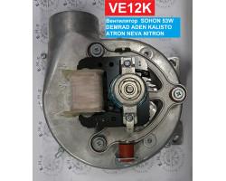 Вентилятор  SOHON 53W DEMRAD ADEN KALISTO ATRON NEVA NITRON Solaris Tayros ; Производитель : SOHON - Код товара : VE12K