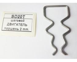 Скоба 2 мм. EHS SD20T