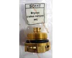 Втулка (гайкалатунная) , Уплотнительная втулка трехходового клапана, FUGAS, 5010117 ; Производитель : EHS - Код товара : SO11T