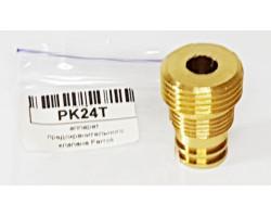 Вкладыш латунный клапана предохранительного FERROLI PK24T