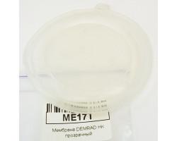 Мембрана прозорий діаметр 64 мм EHS сумісний DEMRAD HK ME17T