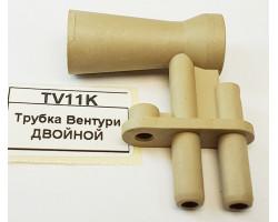 Трубка Вентури ДВОЙНОЙ  КИТАЙ совместим VIESSMANN VITOPEND TV11K
