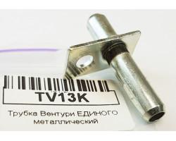 Трубка Вентурі ЄДИНОГО металевий КИТАЙ сумісний ARISTON UNO TV13K