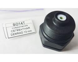 Втулка ущільнювальна триходового клапана 13 мм. EHS SO14T