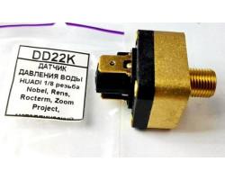 Реле тиску води HUADI сумісний ROCTERM DD22K