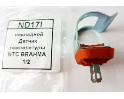 Накладний Датчик температури НТС 1/2 BRAHMA ND17I