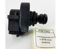 Перетворювач під кліпсу GTE PR15G