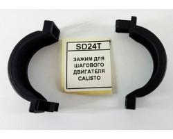 Зажим для крокового двигуна EHS сумісний DEMRAD CALISTO SD24T