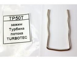 Зажим для турбіна потоку EHS сумісний VAILLANT TURBOTEC TP50T